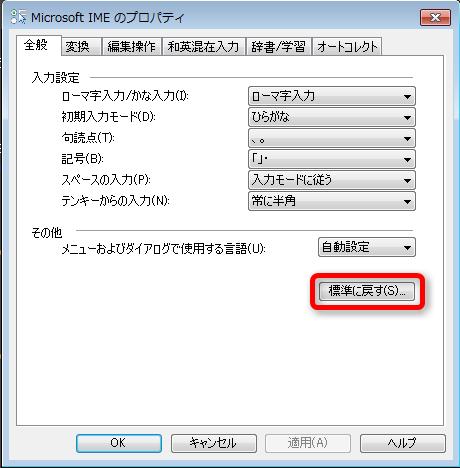 MS IME 言語バー画像3
