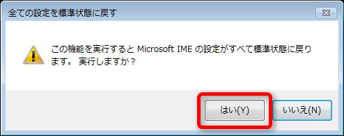 MS IME 言語バー画像4