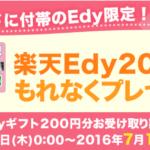 楽天カード付随のEdy限定で200円分のプレゼントがもらえる