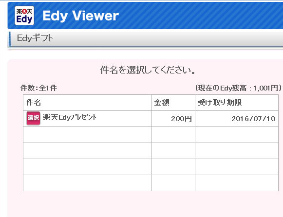 Edy Viewer1