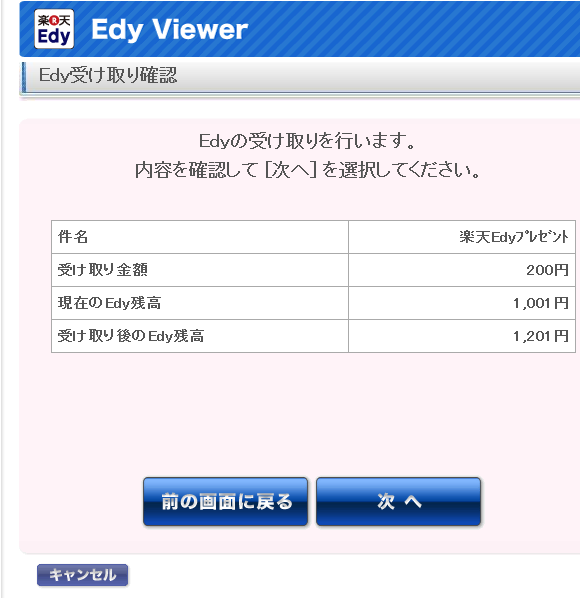 Edy viewer2