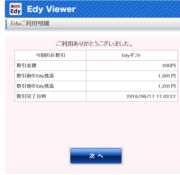 Edy viewer3