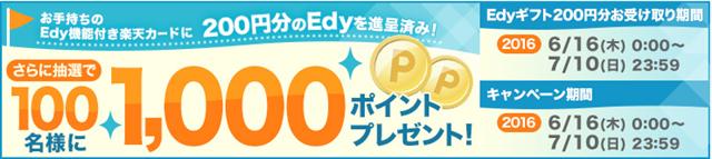 Edy200円プレゼント画像