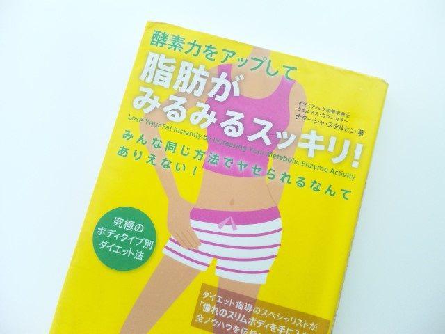 ナターシャ・スタルヒン著「酵素力をアップして脂肪がみるみるスッキリ!」表紙画像