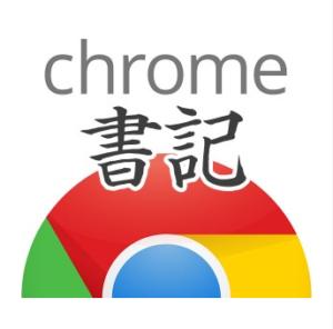 WebアプリChrome書記画像
