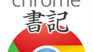 Googleの音声認識機能がPCでも使える!『Chrome書記』
