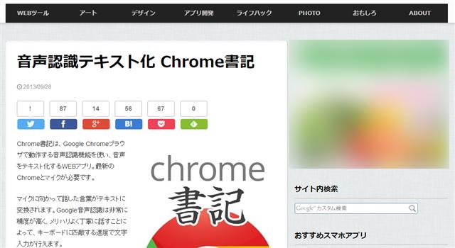 chrome書記のサイト画面画像1