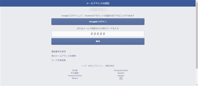 フェイスブック登録画像1-2