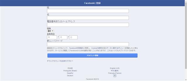 フェイスブック登録画面1
