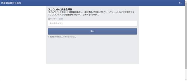 フェイスブック登録画像2
