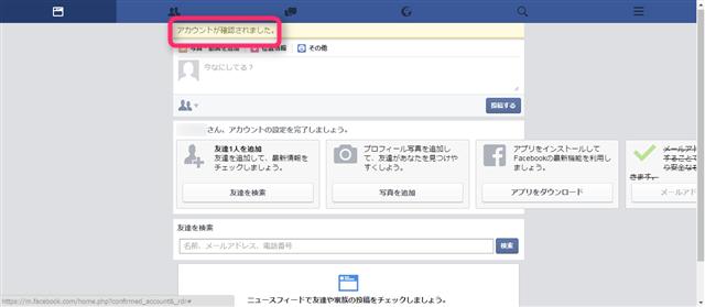 フェイスブック登録画像6-1