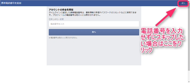 フェイスブック登録画面画像7