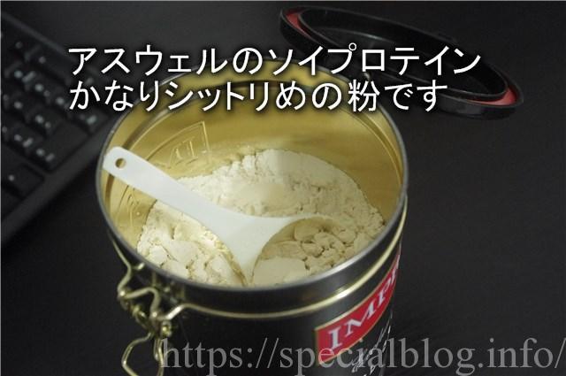 アスウェル大豆プロテイン商品画像2