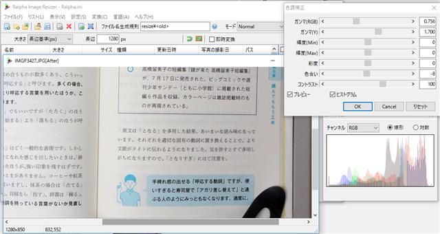 画像処理ソフトによる処理後の画像