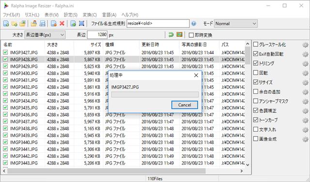 画像処理ソフト実行画面