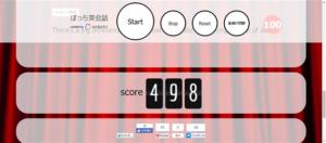 音声認識ソフトのテスト例画像