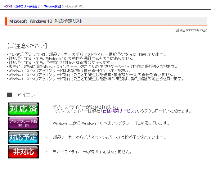 フロンティアのサイト画像