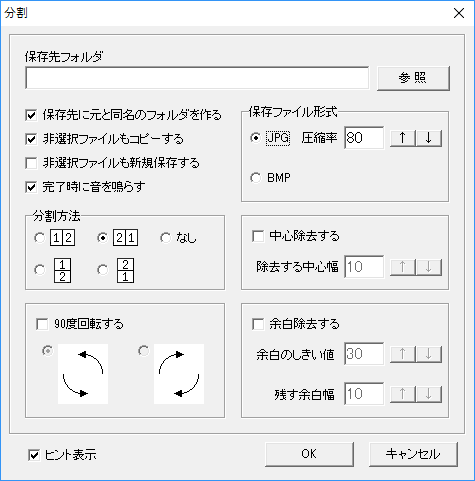 画像分割ソフトの使い方1-3