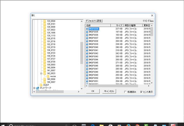 画像分割ソフトの使い方2