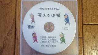 JESさん制作の『笑える体操』DVDが届いたので観賞しました。