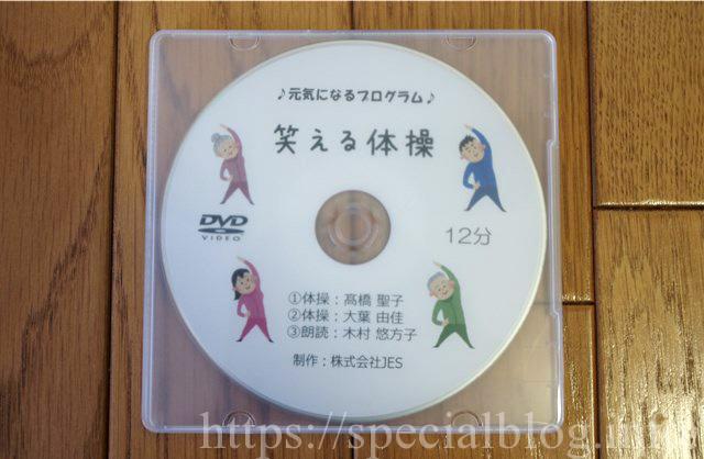 笑える体操DVD
