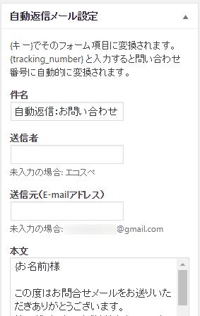 自動返信メール設定無記入