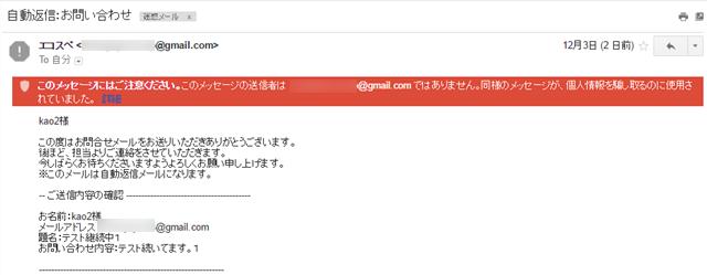 迷惑メールフォルダに入っていた自動返信メール