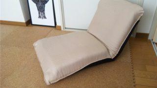 へたった座椅子を自分で修繕!ウレタンとガムテで簡単に再生できました。