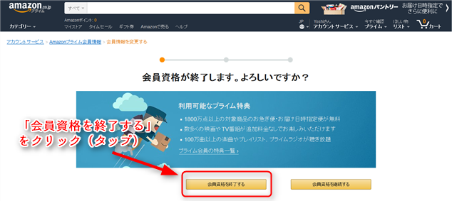 amazonプライム無料体験解約画面3