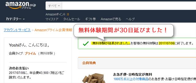 amazon無料体験延長手続き画面1
