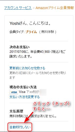 amazon無料体験延長手続き画面2