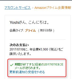 amazon無料体験延長手続き画面4