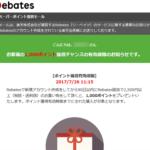 Rebatesキャンペーンで1,000ポイントGET!