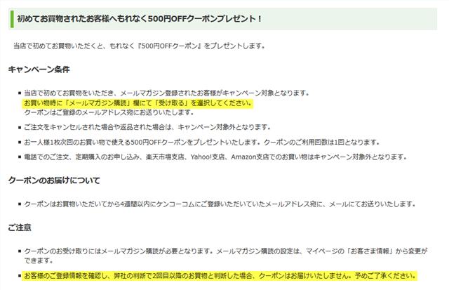 ケンコーコム本店初回購入者限定クーポンの詳細画像2