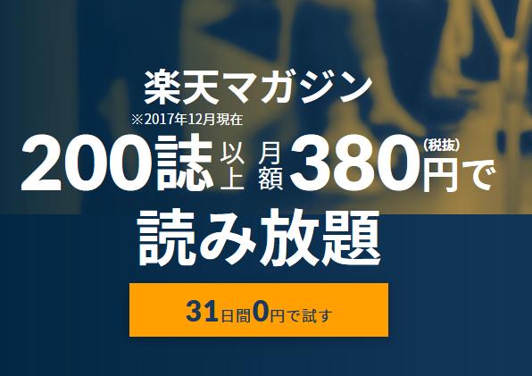楽天マガジン初回31日間無料