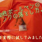 油性ボールペンの落とし方→服についたインクがとれるか挑戦!