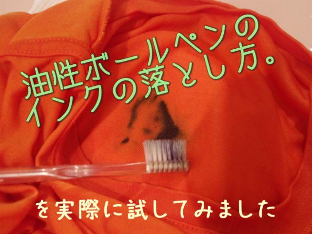 油性ボールペンのインクがついた服を洗っている画像