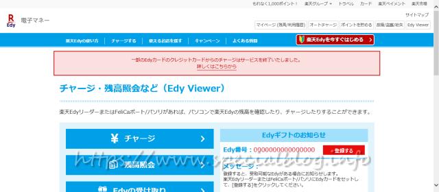 Edy残高を移行するためにEdy Viewerを開いたところ