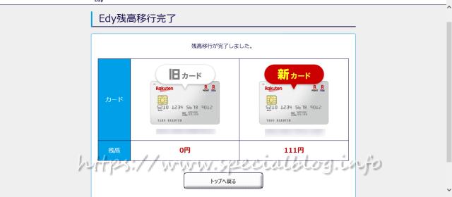 楽天カードの残高移行ページ11