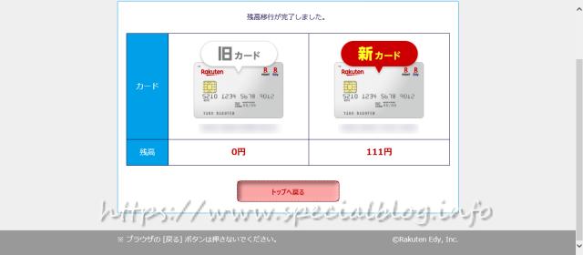 楽天カードの残高移行ページ12
