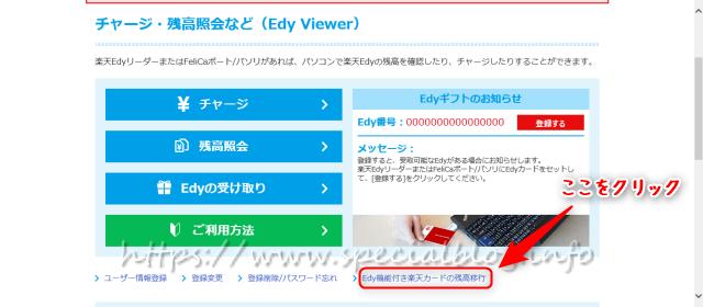 Edy残高を移行するためにEdy Viewerのリンクをクリック